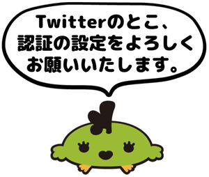 Zenbird_onegai_twitter